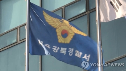서울 강북경찰서. [연합뉴스]