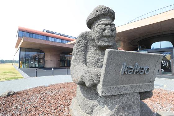 카카오 그룹 시총도 5위 올랐다···삼성·SK·LG·현대차 이어 73조