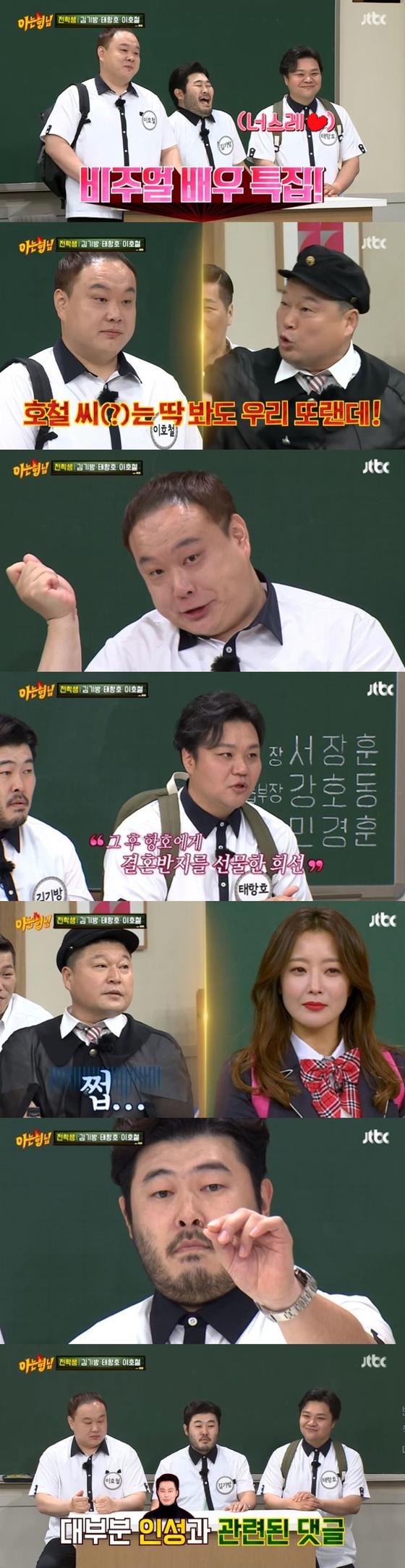 19일 방송된 JTBC 예능 '아는 형님' 캡처 화면