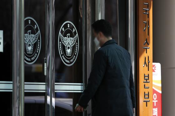 지난 3월 9일 오전 서울 서대문구 경찰청 내 국가수사본부 건물로 직원들이 오가고 있다. 뉴스1