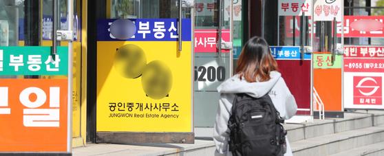 서울의 한 공인중개사무소 앞으로 시민들이 지나가는 모습. 뉴스1