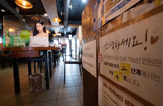 21일 오후 서울 종로구 종각 젊음의거리에 위치한 음식점에 거리두기 관련 안내문이 게시돼 있다. 뉴스1