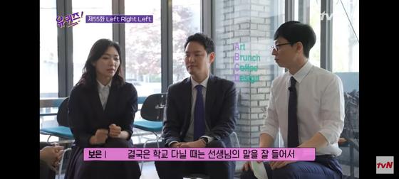 김한규 청와대 정무비서관이 2020년 5월 유재석이 진행하는 '유퀴즈'에 배우자와 함께 출연했다. tvN 유튜브 캡쳐