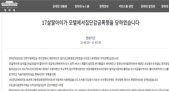 청와대 국민청원. 연합뉴스
