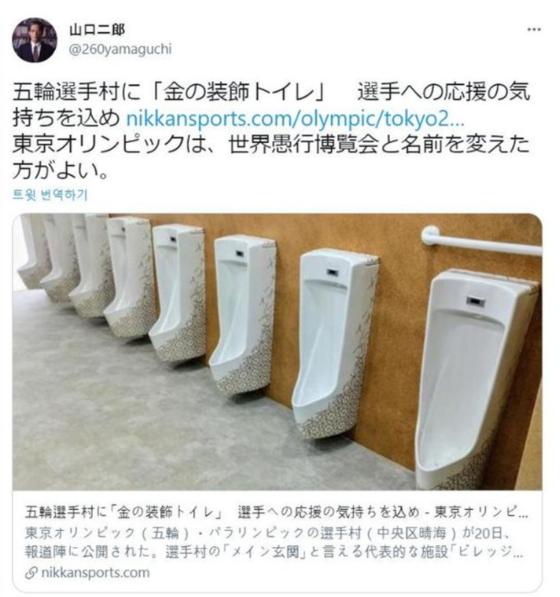 선수촌 내부 금장식 변기의 모습. 트위터 캡처