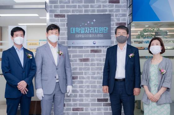 서울과기대 '대학일자리지원단(대학일자리플러스센터)'현판식 개최