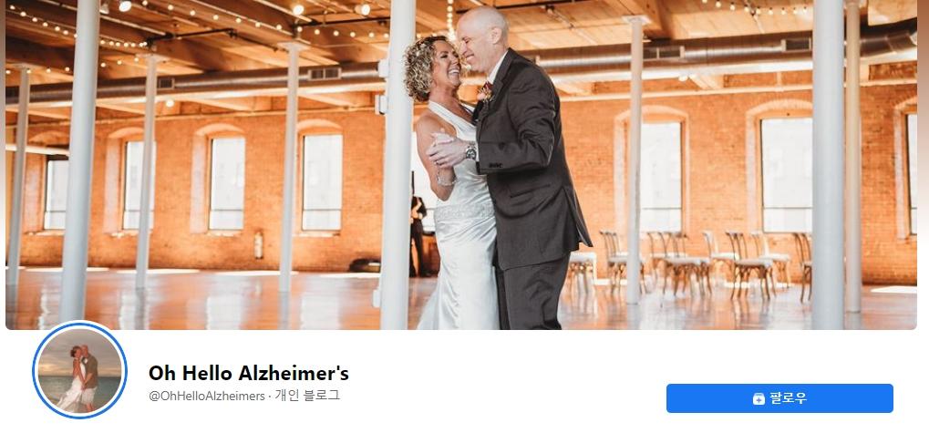 알츠하이머를 앓고 있는 남편과 두 번째 결혼식 올린 미국 여성. 사진 '오 헬로 알츠하이머스' 페이스북