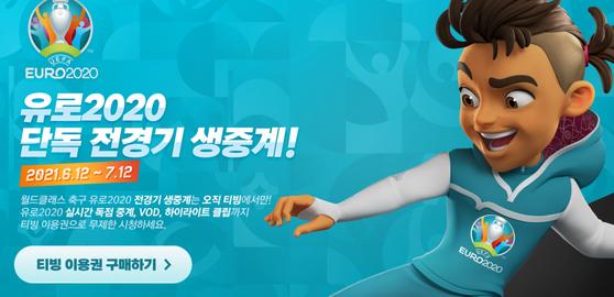 """""""김연경 국대 경기 보려면 OTT 가입"""" vs """"관심 높은 스포츠 중계는 공짜여야"""""""