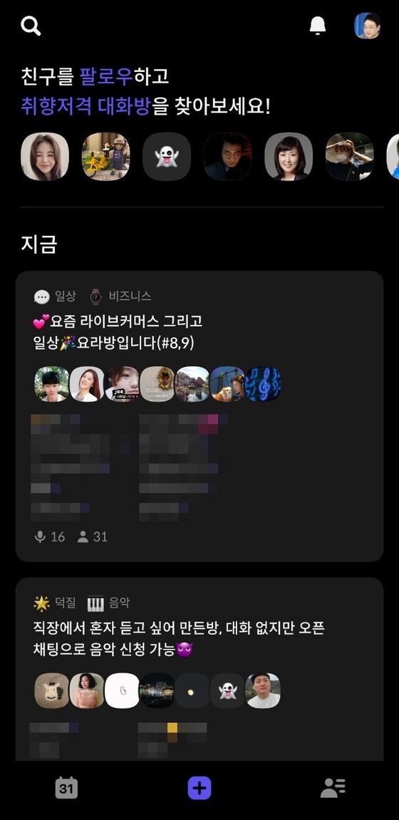 카카오 '음' 첫 화면. 추천 친구와 방 목록이 표시된다. IS포토