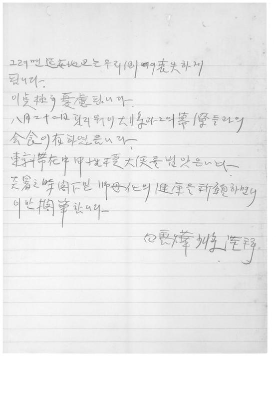 백선엽 장군이 이승만 대통령에게 보낸 편지