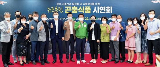 경상북도 제공, 22일 경북도청에서 개최된 'New Protein 곤충식품 시연회