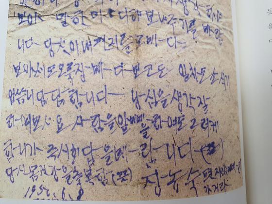 1950년 6월 8일 장농숙씨가 인민군에 입대한 남편에게 쓴 편지 원본. [사진 『조선인민군 우편함 4640호』]