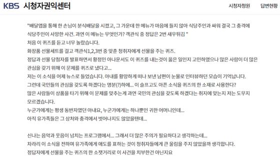 [사진 KBS시청자권익센터]