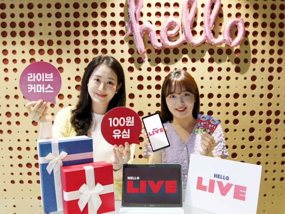 LG헬로비전, 라이브 커머스 'Hello LIVE'서 헬로모바일 유심 100원에 판매 [사진 LG헬로비전]