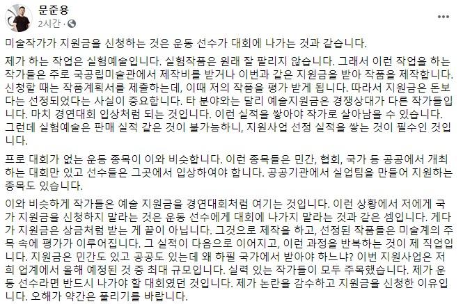 사진 문준용씨 페이스북 캡처.