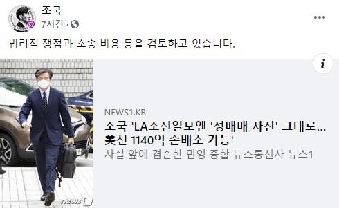 'LA조선일보 만행, 美선 1억달러 손배소' 글 공유한 조국