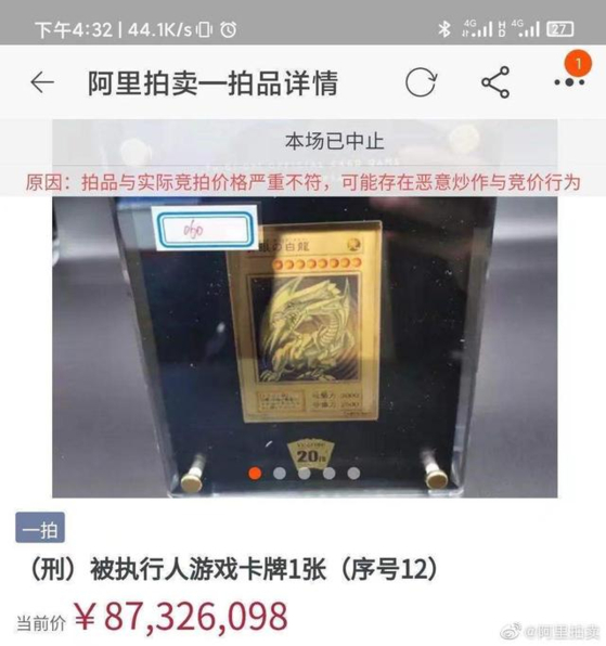 지난 21일 중국 전자상거래업체 알리바바가 진행한 경매에서 '유희왕 카드-푸른 눈의 백룡'의 가격이 8700만 위안(152억원)까지 치솟았다. [바이두 캡처]
