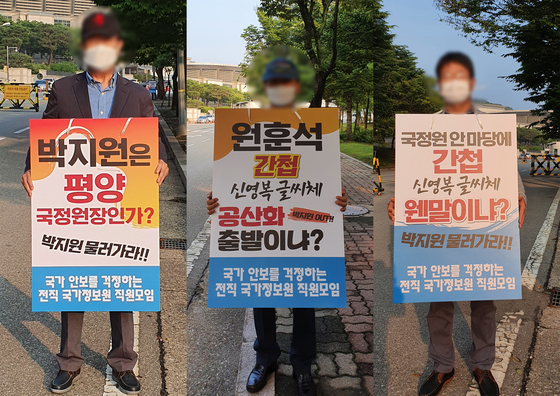 '국가안보를 걱정하는 전직 국정원 직원모임'이 24일 서울 서초구 국정원에서 시위를 하는 모습. 이들은 국정원 원훈 글씨체를 일명 '신영복체'로 채택한 것에 반발하며 지난 21일부터 무기한 릴레이 시위에 돌입했다. [사진 독자제공]