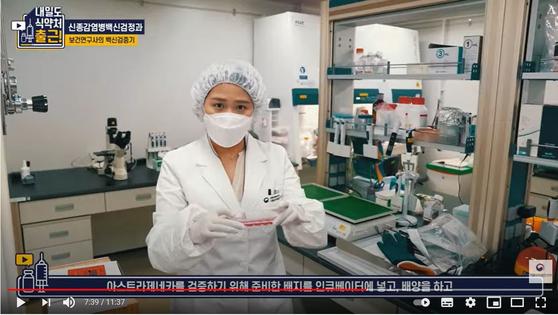 서윤서 식품의약품안전처(식약처) 신종감염병백신검정과 보건연구사가 코로나19 백신 검정을 위해 실험을 하고 있다. 식약처 유튜브 캡처