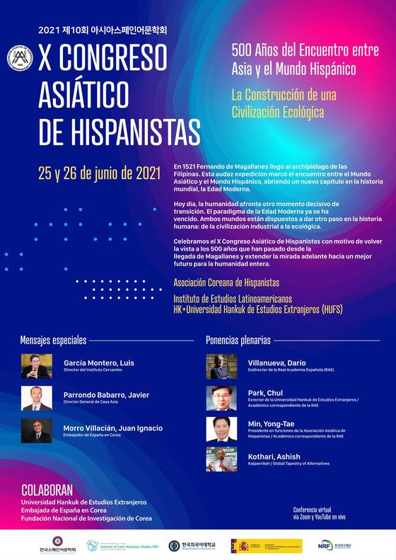 한국외대, 한국스페인어문학회 공동 제10회 아시아스페인어문학회 개최