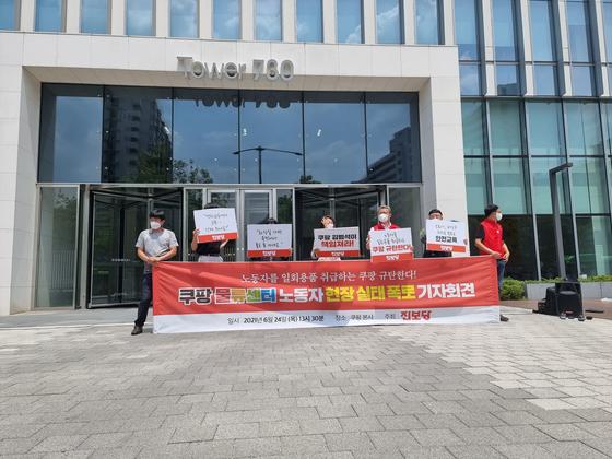 24일 서울 송파구 쿠팡 본사 앞에서 쿠팡 물류센터 전현직 근무자들이 기자회견을 진행하고 있다. 이병준 기자
