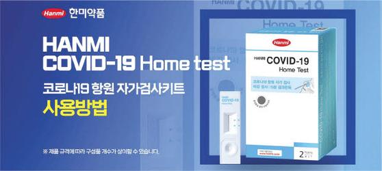 한미약품은 이 회사 홈페이지에 코로나19 자가 검사키트 사용법 동영상을 게시해 소비자의 이해를 돕고 있다.