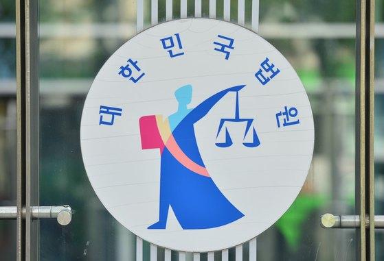 서울 서초구 서울행정법원·서울가정법원 건물에 부착돼있는 대한민국법원 상징 로고. 뉴스1