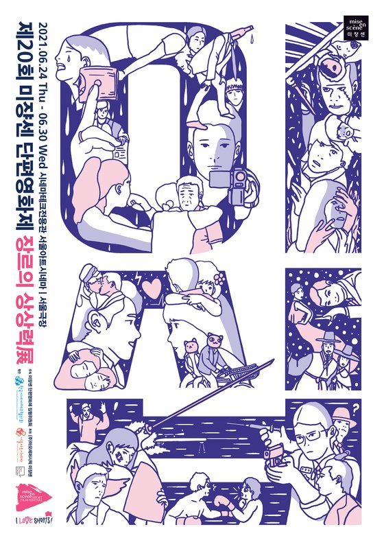 24일 개막하는 20주년 미쟝센단편영화제 포스터. '이십'이란 글자 안에 다양한 장르 이미지를 담았다. [사진 미쟝센단편영화제]