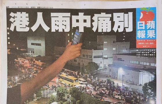 홍콩의 대표적 반중매체 빈과일보가 홍콩보안법의 벽을 넘지 못하고 24일 폐간했다. 빈과일보의 24일자 1면. 연합뉴스