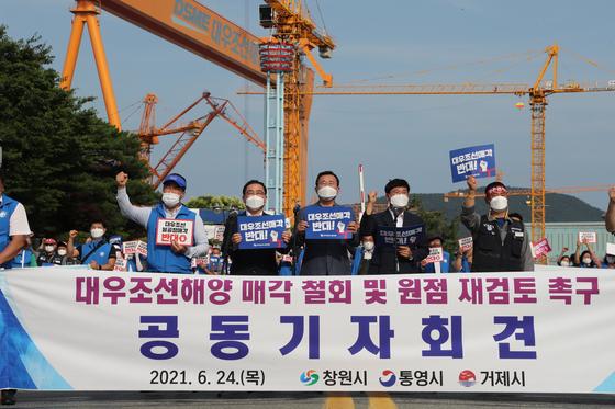 거제·통영·창원시장이 24일 대우조선 앞에서 매각 반대 공동기자회견을 하고 있다. 사진 창원시