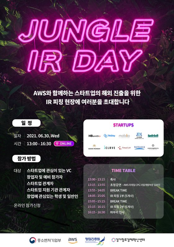 '정글 IR DAY' 열린다… 경기창조경제혁신센터·아마존 벤처지원 '결실'