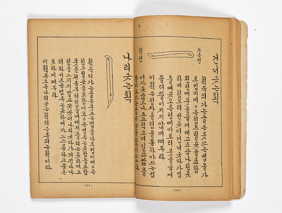 일중 김충현이 쓴 '우리 글씨 법'(1948) 교재. 일중은 서예가이자 교육자였다. [사진 일중선생기념사업회]