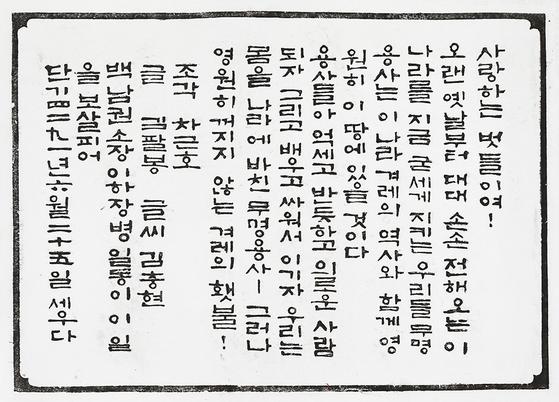 20세기 한국 서예계의 거목인 일중 김충현의 '논산무명용사비'(1958) 탁본. 한국전쟁 당시 숨진 병사들을 기렸다. [사진 일중선생기념사업회]