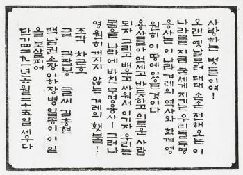 [박정호의 문화난장] 서예, 6·25의 또 다른 증언자
