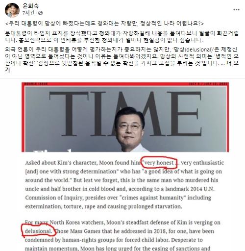 사진 윤희숙 국민의힘 의원 페이스북