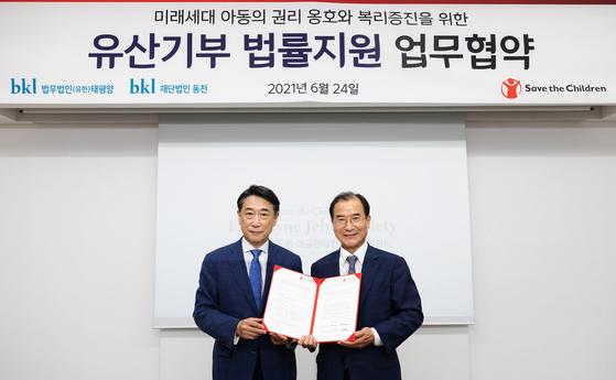 세이브더칠드런, 법무법인 태평양-재단법인 동천과 유산기부 법률자문 업무협약