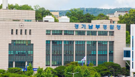 경기남부경찰청 전경. 사진 경기남부경찰청