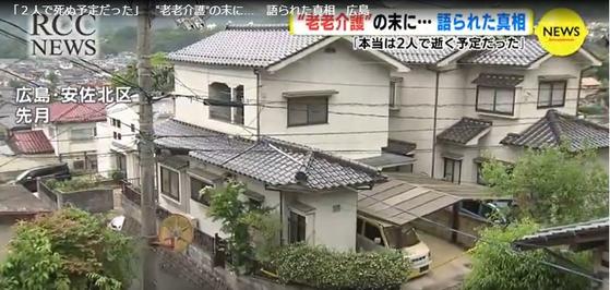 지난 4월 30일 70대 남편이 아픈 아내를 살해한 사건이 벌어진 일본 히로시마의 주택. [사진 일본 방송화면 캡처]