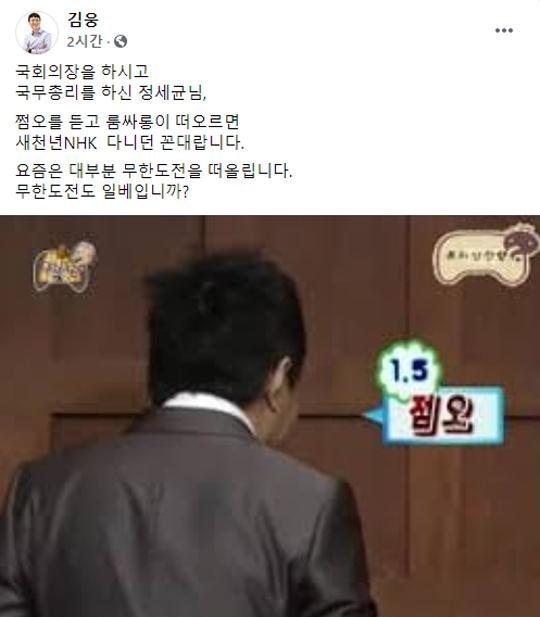 김웅 국민의힘 의원이 25일 페이스북에 올린 글. 페이스북 캡처