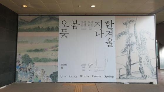 국립중앙박물관 세한도 전시회장의 안내 간판. [사진 조남대]