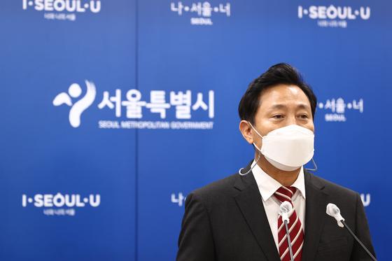 오세훈 서울시장이 24일 오전 서울시청에서 추경 관련 브리핑을 하고 있다. 연합뉴스