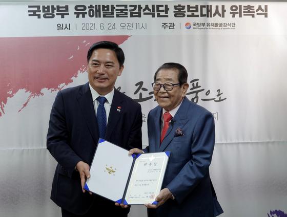 [사랑방] 송해 '6·25 전사자 유해발굴' 홍보대사