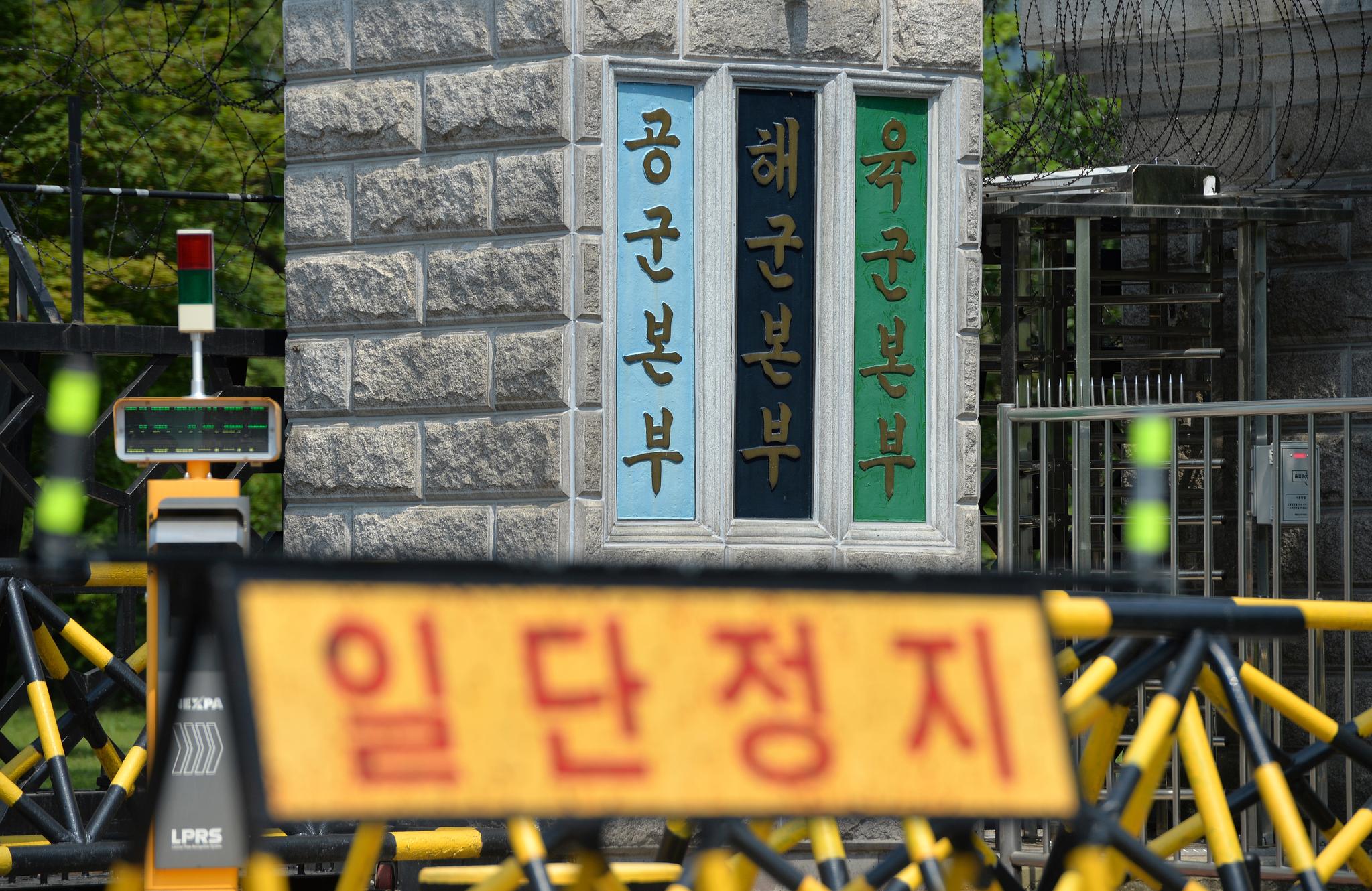 공군본부가 위치한 충남 계룡대 정문. 중앙포토