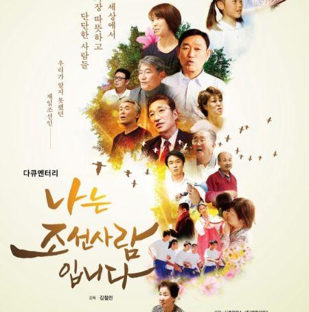 영화 '나는 조선 사람입니다' 포스터. 출연자 사진이 한반도를 채우고 있다. 한국에서도 상영회가 열리고 있다고 한다.