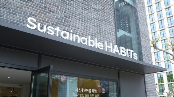 지속 가능한 복합문화공간 '서스테이너블 해빗'. 이름 그대로 지구를 위한 '지속 가능한 습관'을 만들게 하는 공간이다. [사진 이현우]