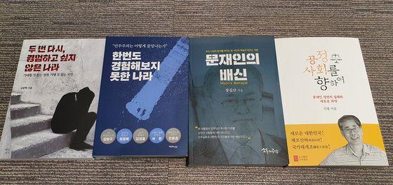 문재인 정부 지난 4년의 각종 실정을 비판하는 서적들이 임기말에 잇따라 출간되고 있다.