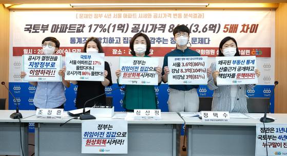 30일 경제정의실천시민연합은 서울 25개 자치구 내 75개 아파트단지에 대해 공시가격과 시세를 조사 분석한 결과, 4년 동안 서울 아파트값이 17%(1억) 올랐다고 주장해온 문재인 정부가 공시가격은 86%(3.6억)나 올렸다며 국가통계를 왜곡하고 있다고 밝혔다. [뉴스1]