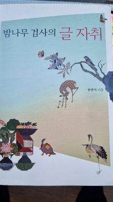 송종의 전 법제처장이 최근 펴낸『밤나무 검사의 글자취』자취. 춘몽 80년 등의 수상문이 들어있다.