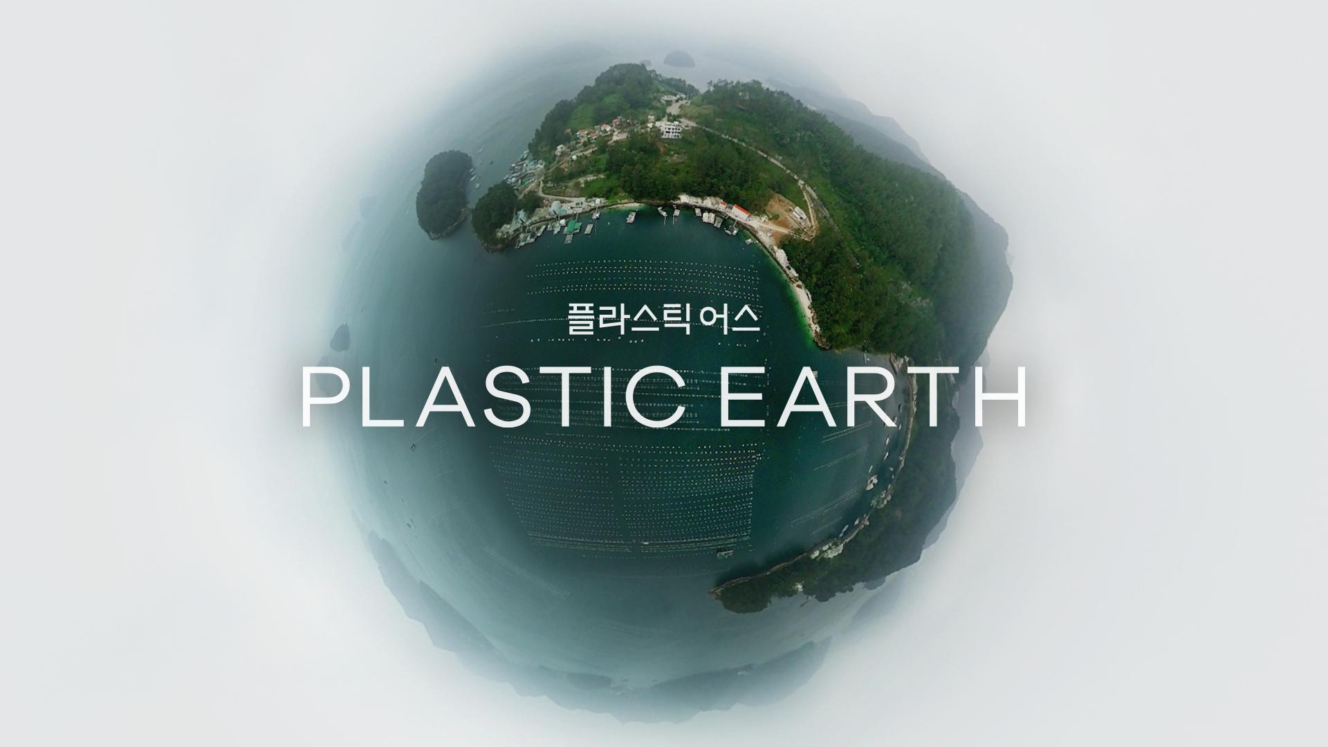 콩단백 비닐, 파스타 빨대, 종이 콜라병…지구가 웃는다