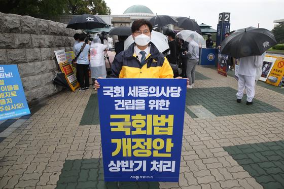 이춘희 세종시장이 지난 15일 여의도 국회의사당 앞에서 1인 시위를 하고 있다. [연합뉴스]